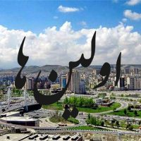 اولین های رخ داده در تبریز