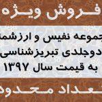 فروش ویژه مجموعه دوجلدی تبریزشناسی