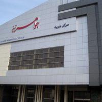 مرکز تجاری جواهر تبریز ؛ اولین پل بازار کشور