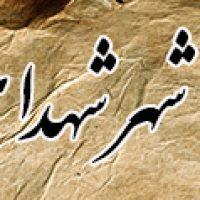 تبریز ، شهر شهیدان و حافظان خاک میهن