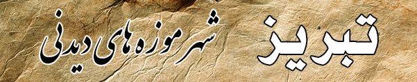 تبریز ، شهر موزه ها و روایتگر دیرینه