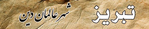 تبریز ، شهر عالمان و فقهای بزرگ دینی