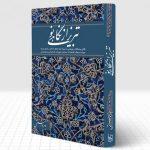 کتاب نفیس « تبریز از نگاهی نو » بزودی منتشر می شود