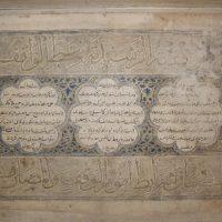 وقف نامه تاریخی مجموعه ربع رشیدی