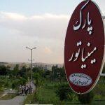 پارک مینیاتور تبریز ؛ شهری در ابعاد کوچک تر