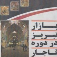 معرفی کتاب ؛ بازار تبریز در دوره قاجار / اصغر نجفی و اشرف گلچین