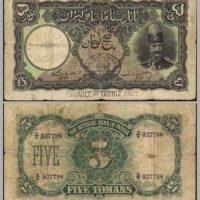 اولین پول کاغذی ایران (چاو)