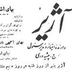 انتشار روزنامه آژیر توسط سید جعفر پیشهوری