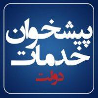 فهرست دفاتر خدمات الکترونیکی تبریز