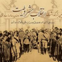 سخنرانی علی اصغر شعردوست به مناسبت سالگرد مشروطیت