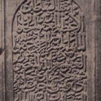 ۲۵ مهر ۷۵۳ ـ درگذشت سلطان اویس جلایر