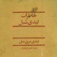 روایت همسر وزیرمختار انگلیس از تبریز