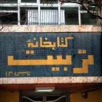 تربیت ، اولین کتابخانه عمومی و دولتی ایران