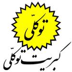 کارخانه کبریت سازی توکلی تبریز ؛ ثبت در میراث صنعتی کشور
