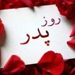 شعر طنز حمید آرش آزاد به مناسبت روز پدر