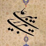 میرعلی تبریزی ؛ واضح خط نستعلیق