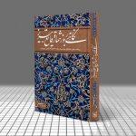 کتاب نفیس « نگاهی به روزشمار وقایع تبریز » بزودی منتشر می شود