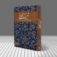 کتابهای زیر چاپ تبریز پدیا ؛ اطلاعات تاریخی از دیرینه تبریز